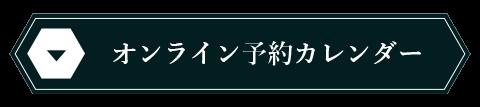 オンライン予約カレンダー